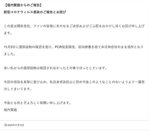 声優 堀内賢雄 コロナ 陽性 COVID-19 ウイルス 感染症 対策 マスク 復帰 動画 Twitter