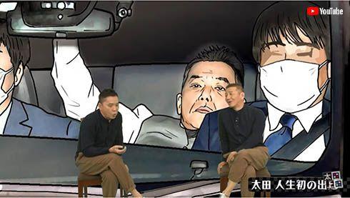 太田光 伊勢谷友介 太田上田