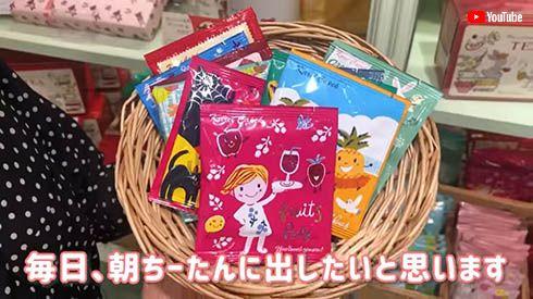 加藤綾菜 加藤茶 プレゼント