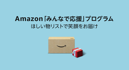Amazon『みんなで応援』プログラム