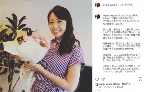 須黒清華 妊娠 結婚 テレビ東京 アナウンサー 出没!アド街ック天国 結婚