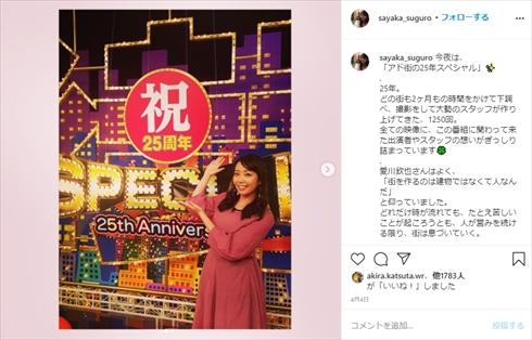 須黒清華 妊娠 結婚 テレビ東京 アナウンサー 出没!アド街ック天国
