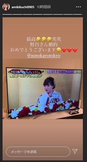 野呂佳代 婚約 ラブ子さん 相手 ディレクター