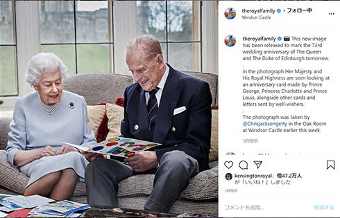 イギリス 王室 ロイヤルファミリー エリザベス女王 エディンバラ公 フィリップ 結婚 73周年 ジョージ王子 シャーロット王女 ルイ王子 instagram インスタ