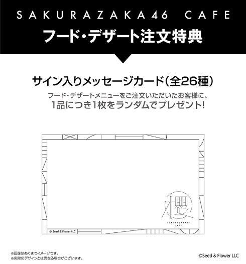 櫻坂46カフェ コラボカフェ