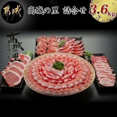 宮崎県都城市 豚肉セット