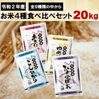 茨城県境町 新米食べくらべ