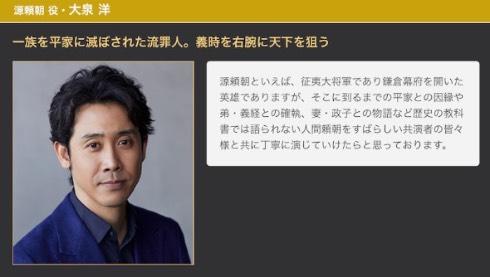 鎌倉殿の13人 NHK 大河ドラマ 三谷幸喜 大泉洋