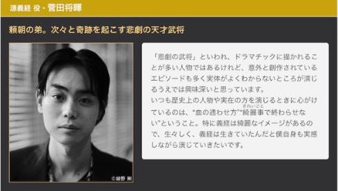 鎌倉殿の13人 NHK 大河ドラマ 三谷幸喜 菅田将暉