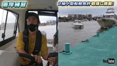 中尾明慶 小型船舶二級 仲里依紗