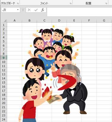 Excel エクセル 拡張子 zipに変える 解凍 展開 一番為になったPC知識