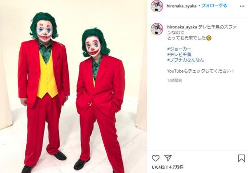 弘中綾香 テレビ朝日 アナウンサー ノブナカなんなん? テレビ千鳥 Instagram