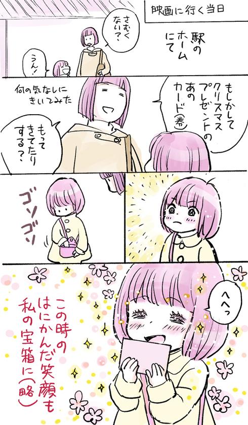 姪っ子ちゃんの笑顔は宝物02