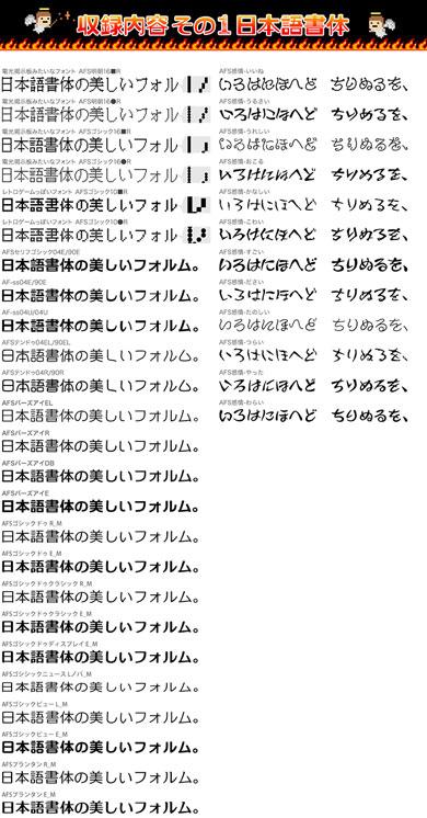 ゲームで使える87書体セット 組み込みOK 商用利用OK フォントユーコム セール