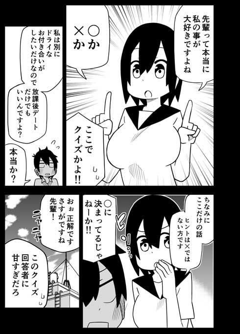 かわいい後輩に言わされたい 漫画 ○×クイズ イチャイチャ ラブラブ カップル