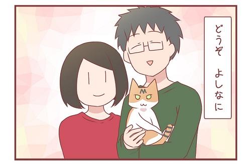 「新入り猫さんがやってきたよ」