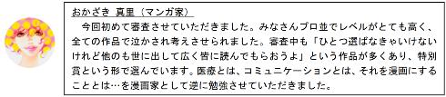 第2回 医療マンガ大賞