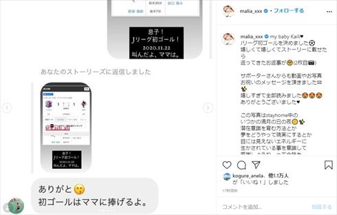 MALIA 長男 セレッソ大阪 新保海鈴 田中隼磨 初ゴール インスタ