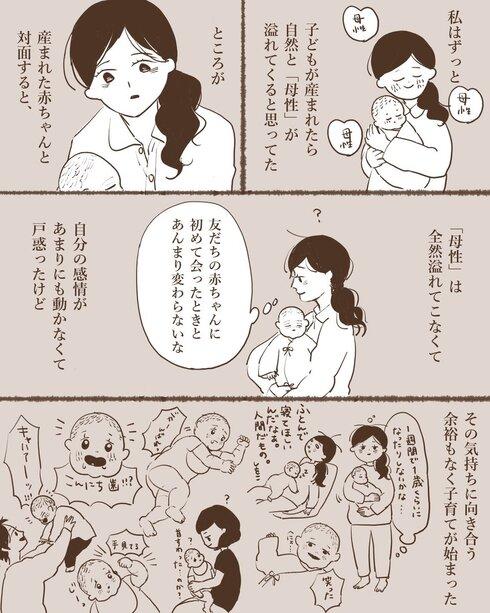 母性とは02