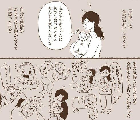 母性とは05