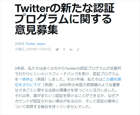 Twitter 認証プログラム