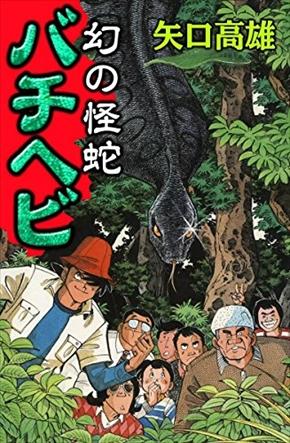 矢口高雄 死去 81歳 膵臓がん 釣りキチ三平 ツチノコ 幻の怪蛇バチヘビ