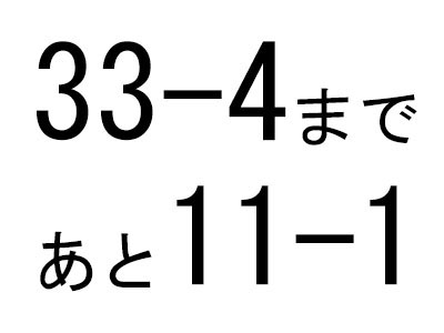 あと11-1