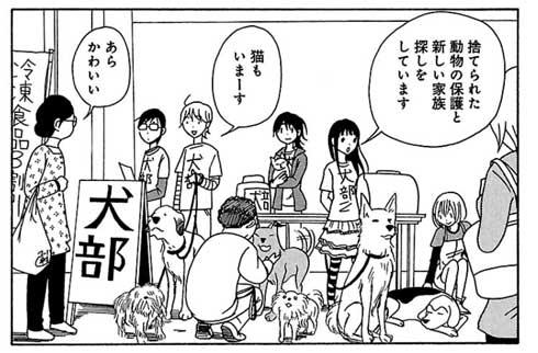 犬を飼う人 衿沢世衣子 漫画 保護犬 雑種 里親 犬好き