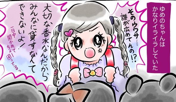 エンドレスバブ Twitter 漫画 ちゃお メゾピアノ 広告 香水