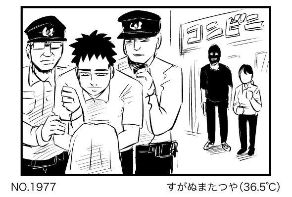 すがぬまたつや 4コマ コンビニ強盗 漫画 カバー