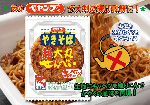 ペヤング 三州製菓 まるか食品 せんべい