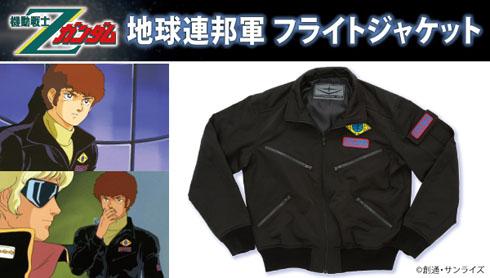 アムロのジャケット
