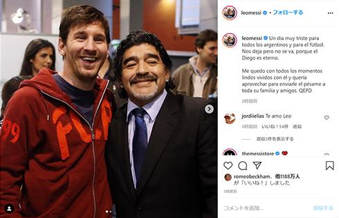 アルゼンチン サッカー ワールドカップ 優勝 ディエゴ・マラドーナ 神の手 5人抜き ペレ メッシ クリスティアーノ・ロナウド 追悼