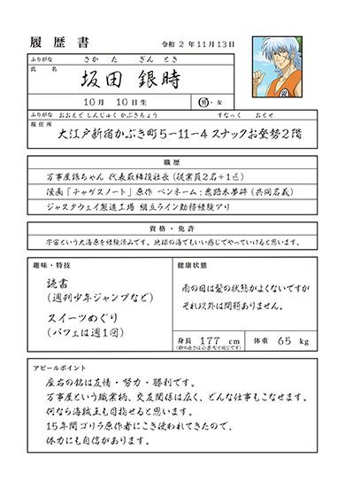 銀魂 THE FINAL 万事屋 履歴書 ニート 実録