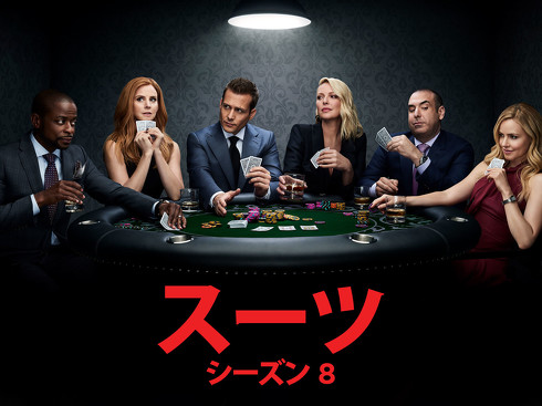 「SUITS/スーツ」シーズン8