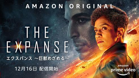 Amazon Original 「エクスパンス 〜巨獣めざめる〜」 シーズン5