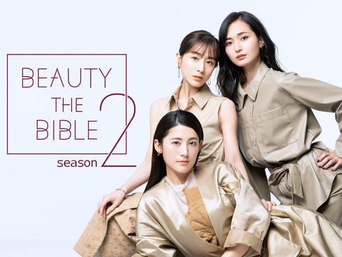 「BEAUTY THE BIBLE」 シーズン2
