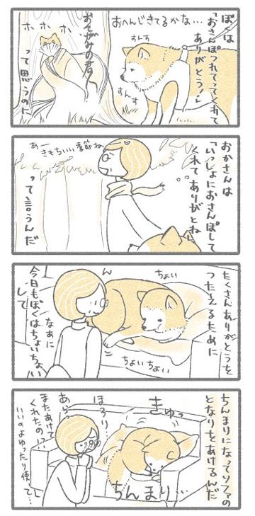 ぼくとおかさん13.2