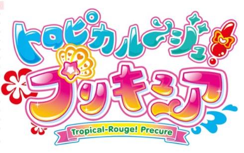 トロピカル〜ジュ!プリキュア ロゴ