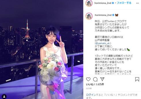 乃木坂46 2期生 堀未央奈 卒業発表 26thシングル 7thシングル バレッタ 冷たい水の中 Instagram
