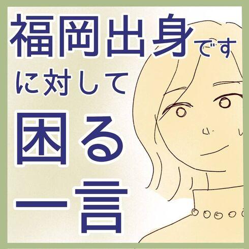福岡出身です に対して困る一言01