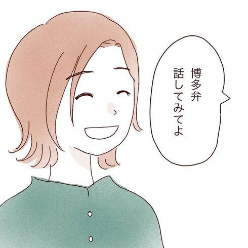 福岡出身です に対して困る一言02