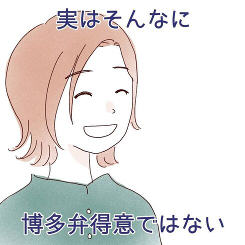 福岡出身です に対して困る一言03