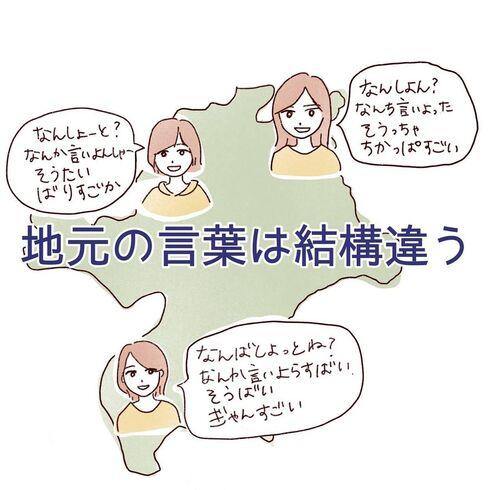 福岡出身です に対して困る一言04