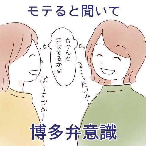福岡出身です に対して困る一言05