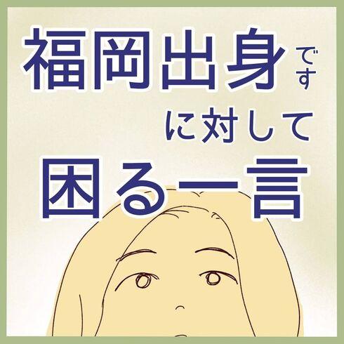 福岡出身です に対して困る一言06