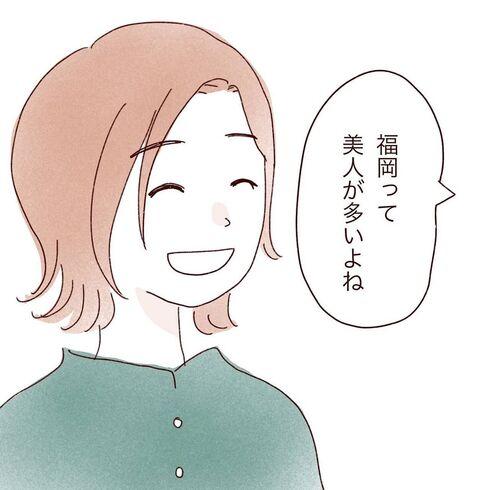福岡出身です に対して困る一言07