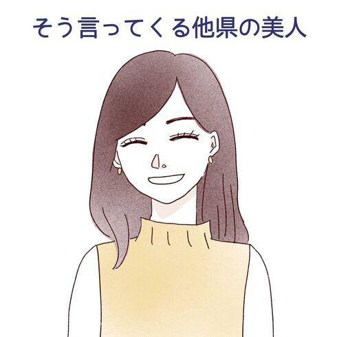 福岡出身です に対して困る一言08