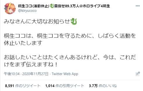 桐生ココ 活動休止 配信者 VTuber YouTube ホロライブ