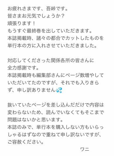 鬼滅の刃 吾峠 呼世晴 コメント 23巻 最終巻 描き下ろし 予告 誤り お詫び